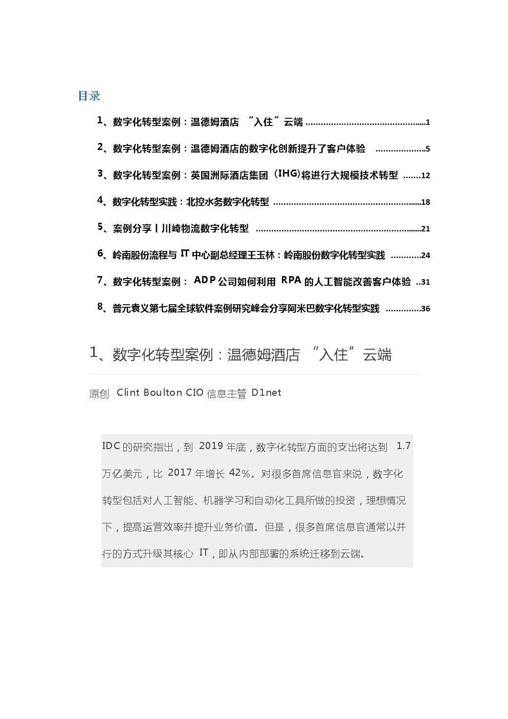 服务行业数字化转型案例.docx
