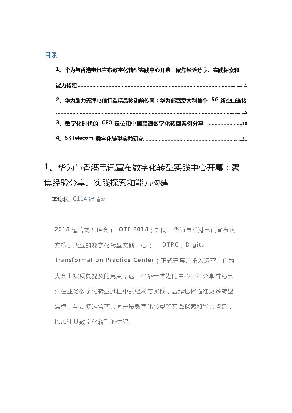 通信行业数字化转型案例.docx