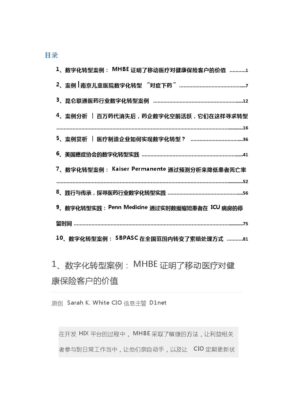 医疗医药行业数字化转型案例.docx