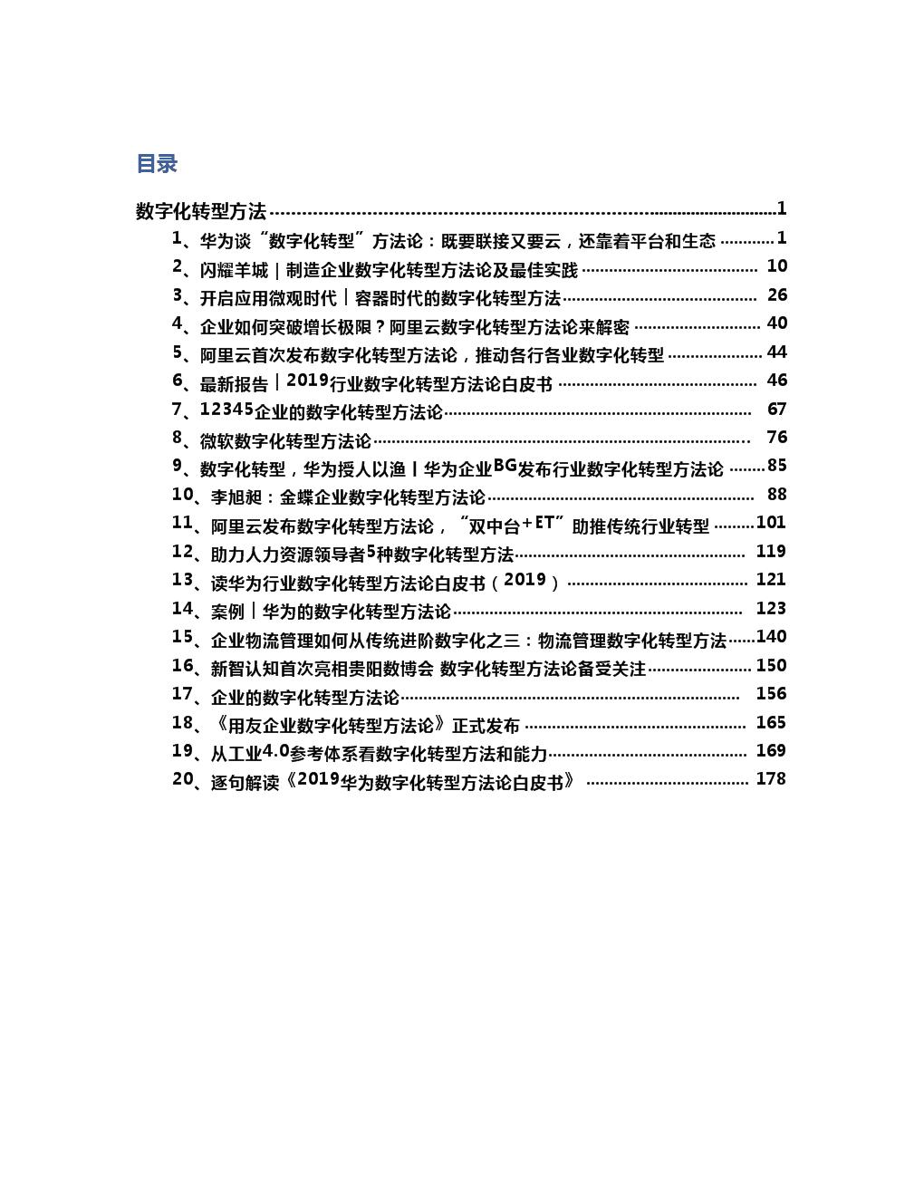数字化转型方法.doc
