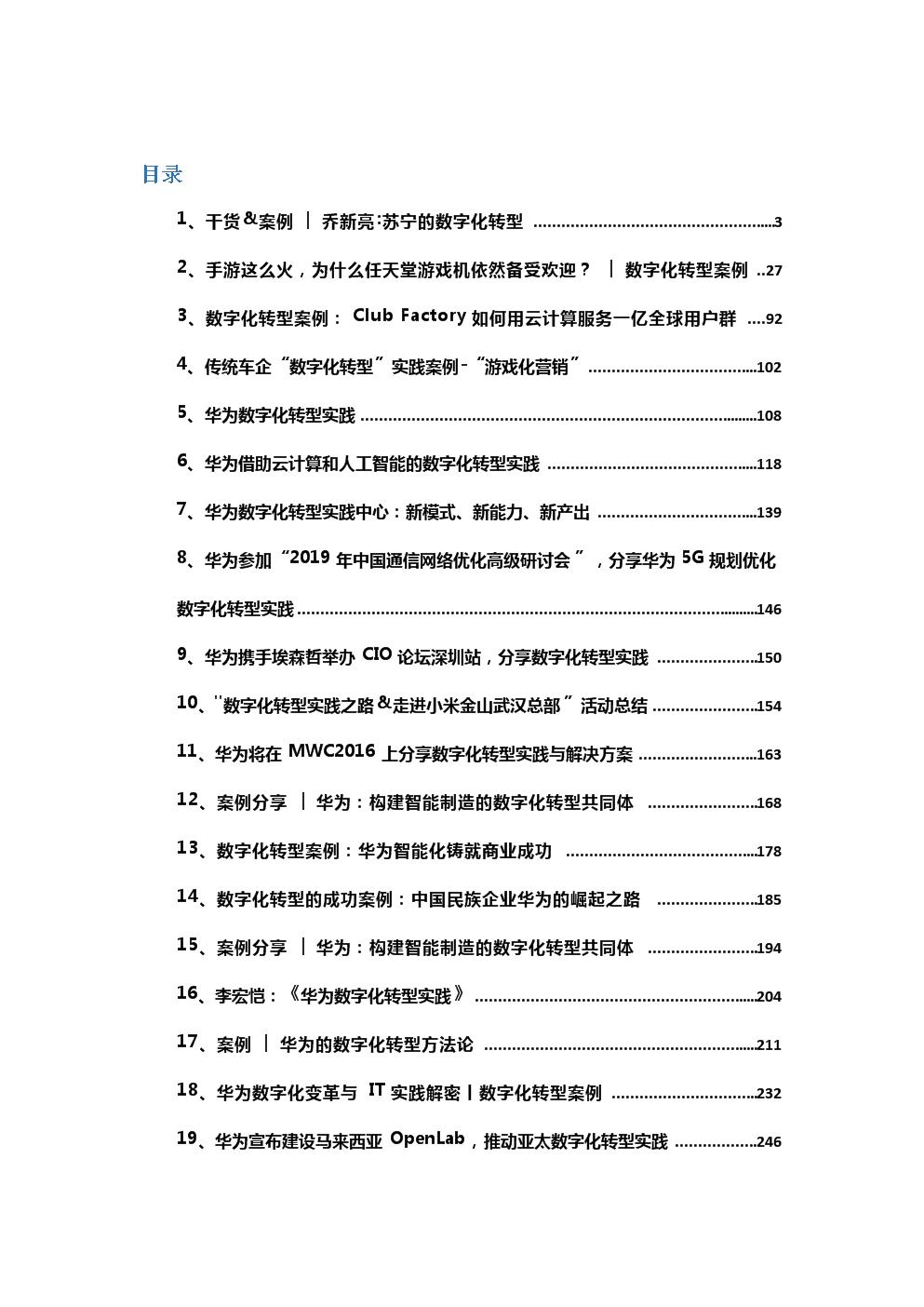 互联网行业数字化转型案例.docx