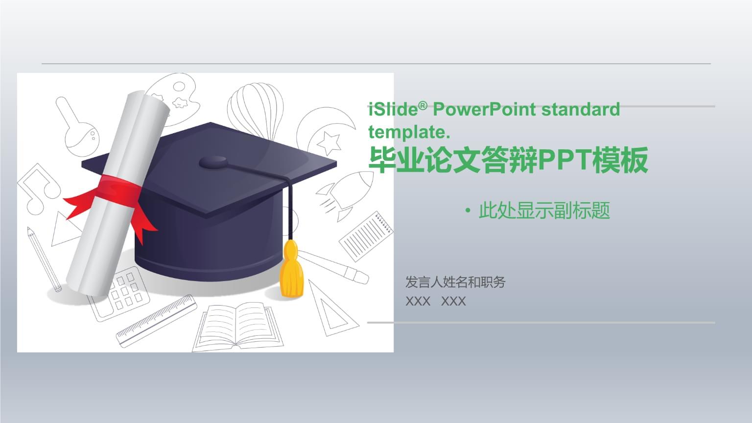 博士帽毕业论文答辩.pptx