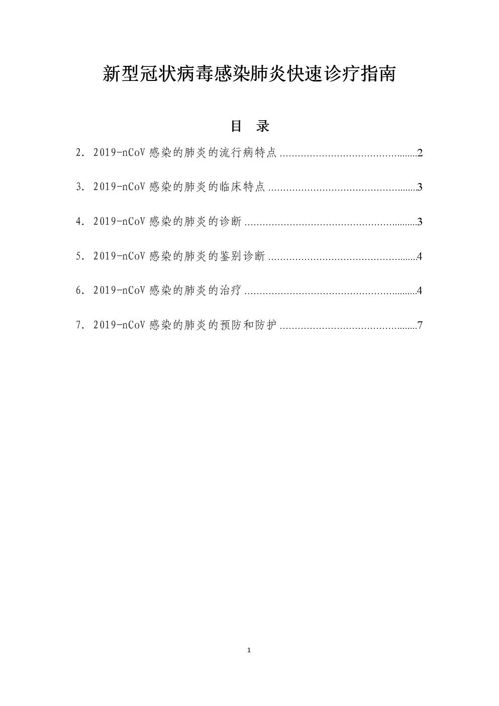 新型冠状病毒感染肺炎快速诊疗指南(2020年 同济医院).docx