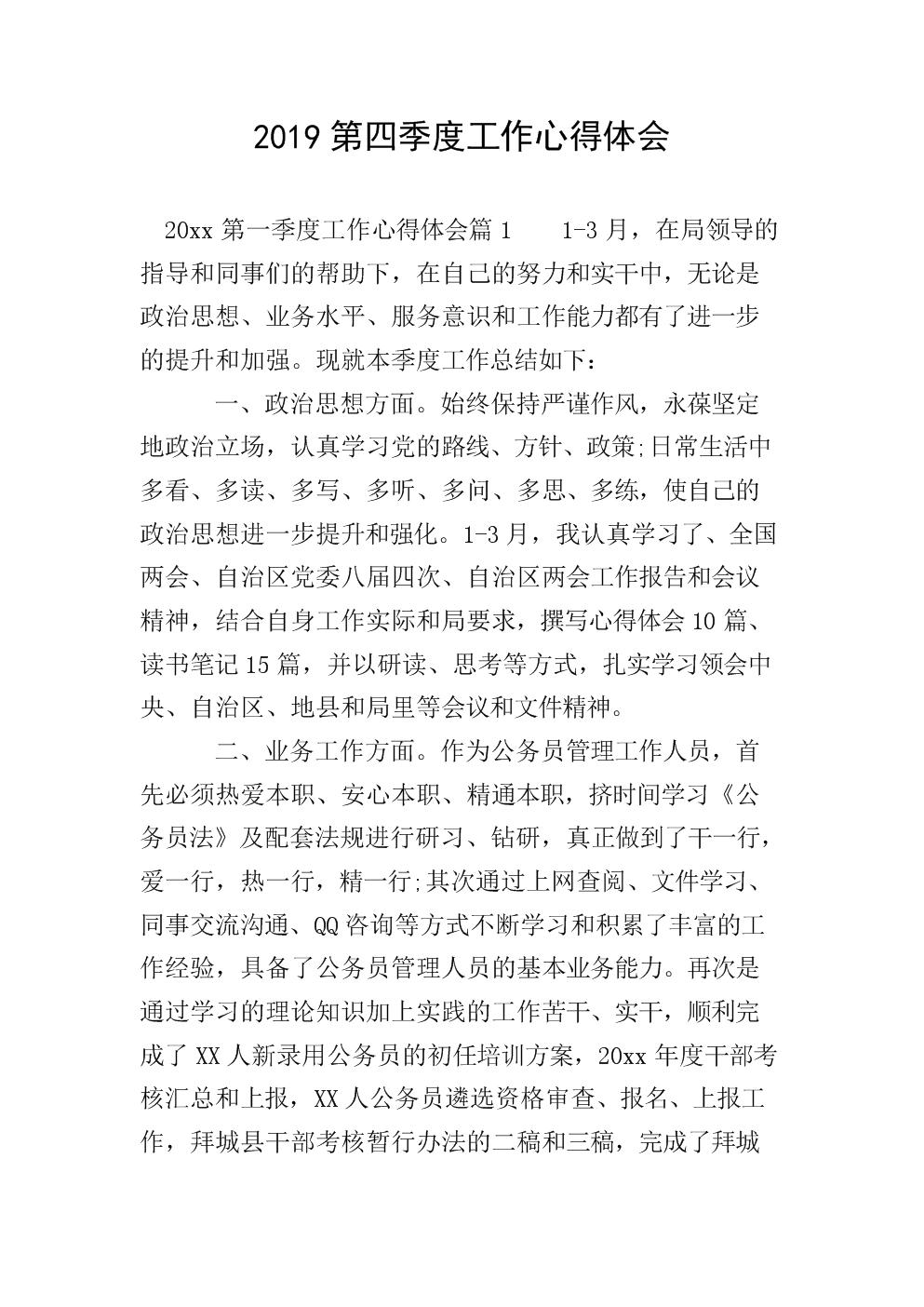 2019第四季度工作心得体会.doc图片