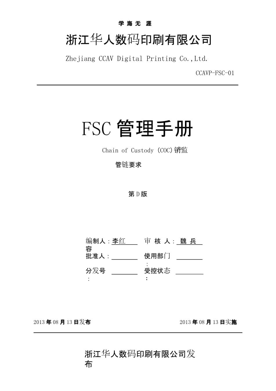 (2020年整理)FSC管理手册_D版.pptx