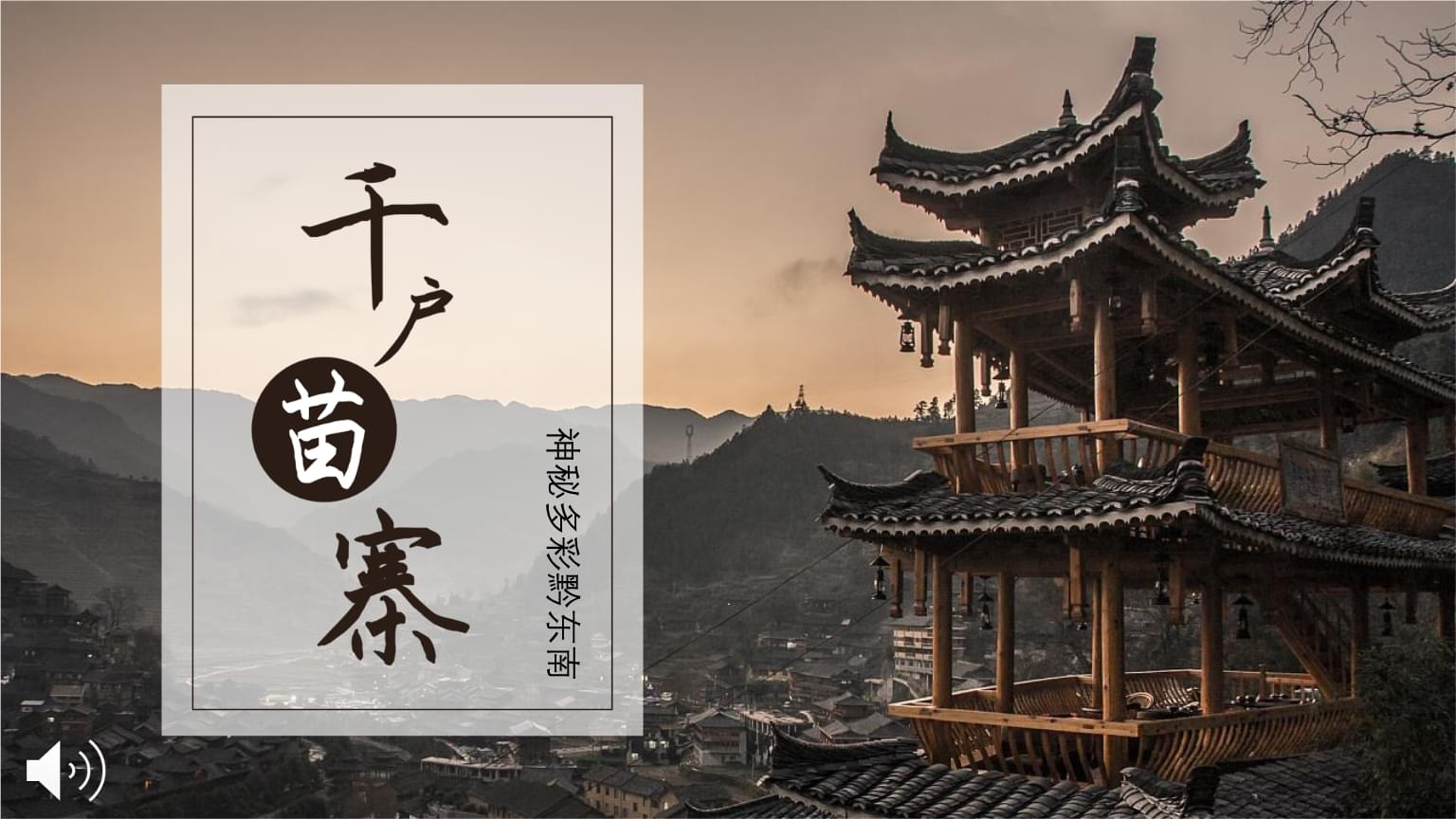 神秘多彩黔东南旅游风光PPT相册素材案例.pptx