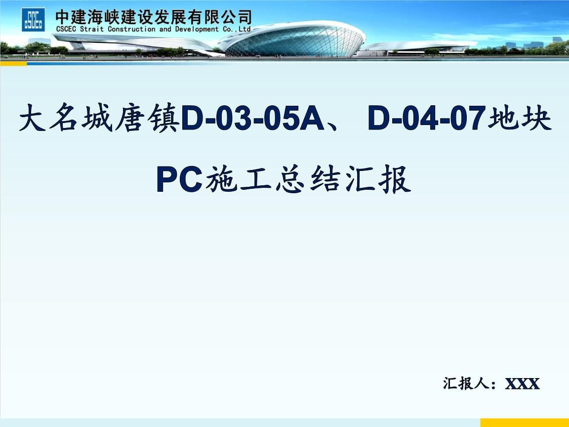 国企中建-房建工程PC施工技术总结汇报ppt.pptx