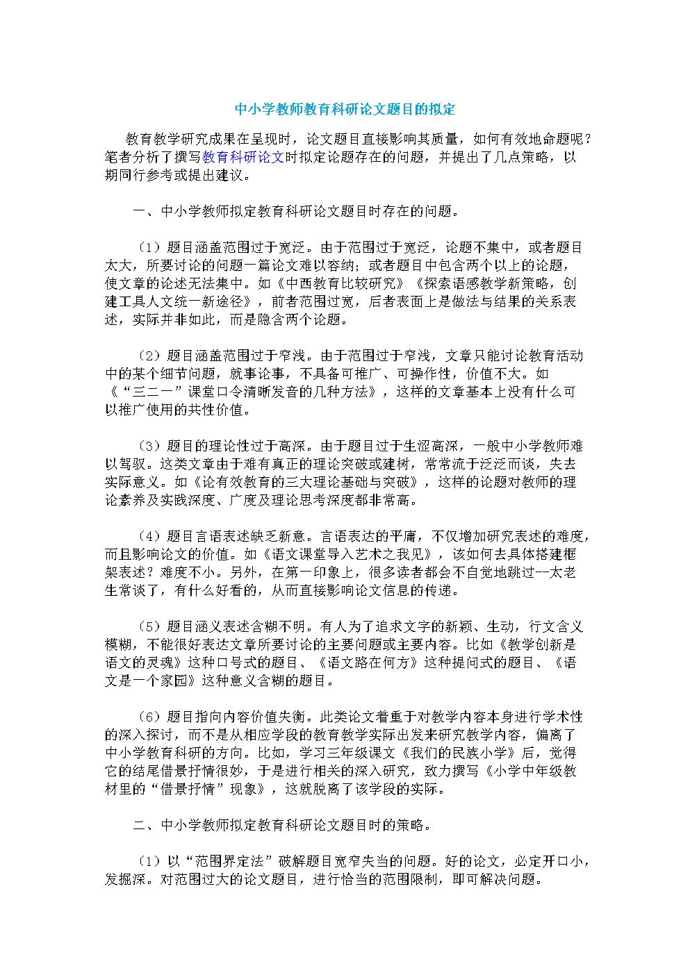 论文题目选题参考.docx