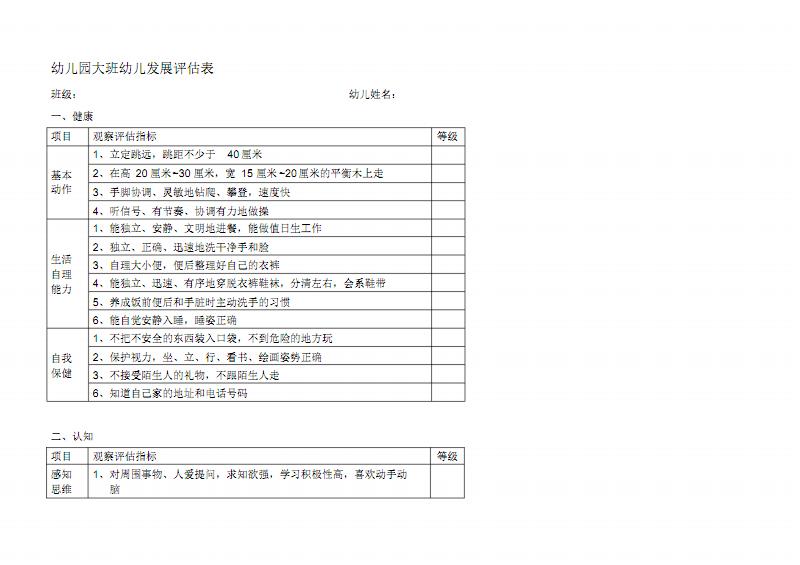 大连少年宫学前班亲子联欢会~2019年12月30日   美篇