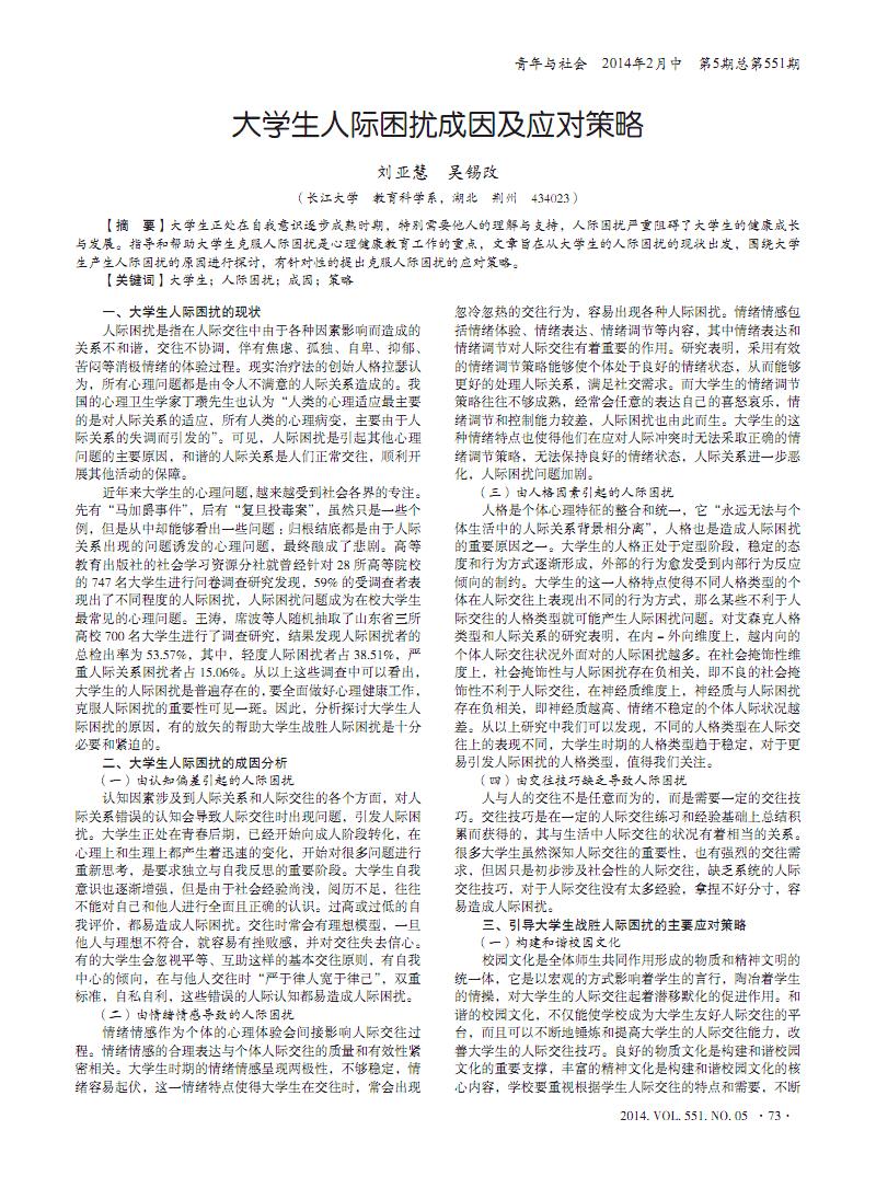 大学生人际困扰成因及应对策略.pdf