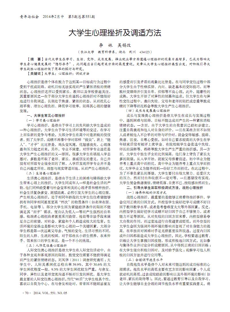 大学生心理挫折及调适方法.pdf