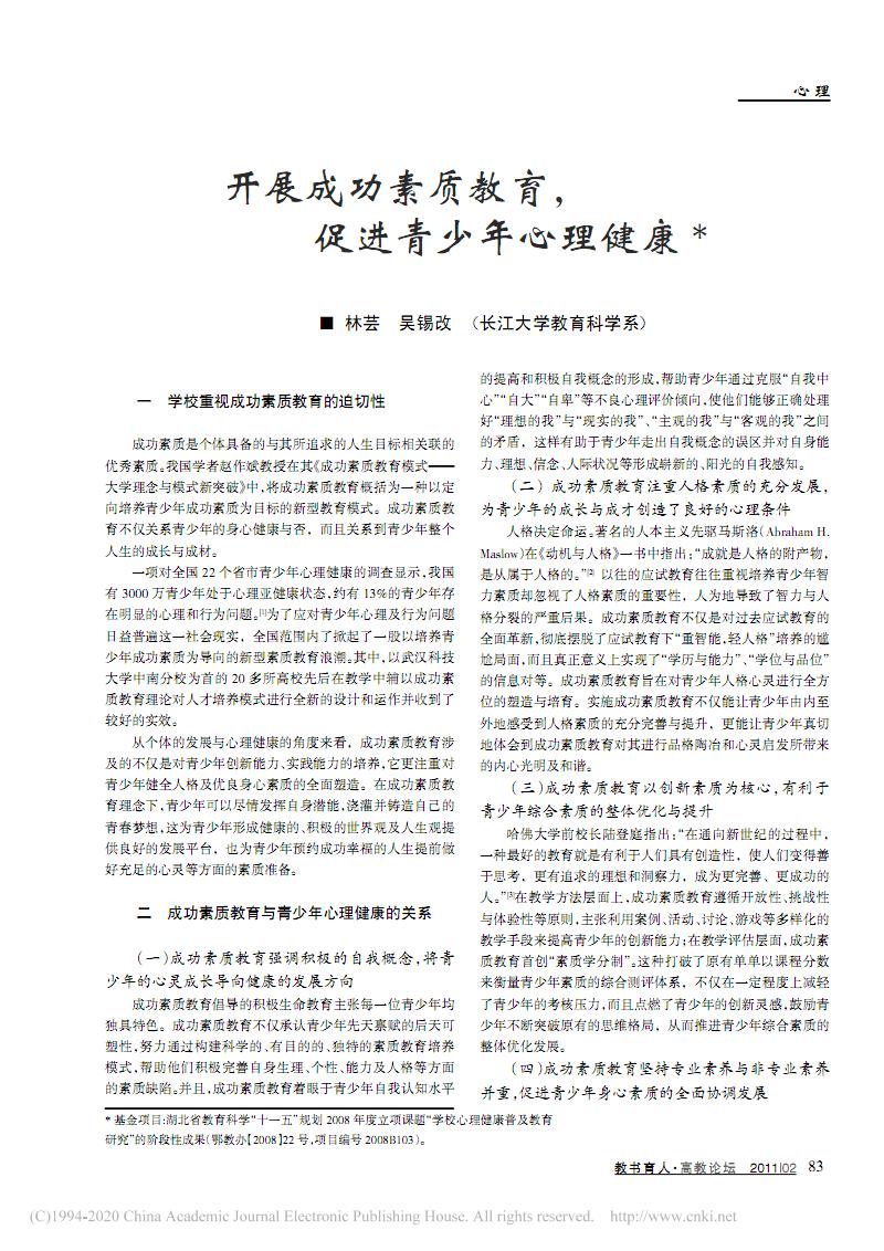 开展成功素质教育_促进青少年心理健康_林芸.pdf