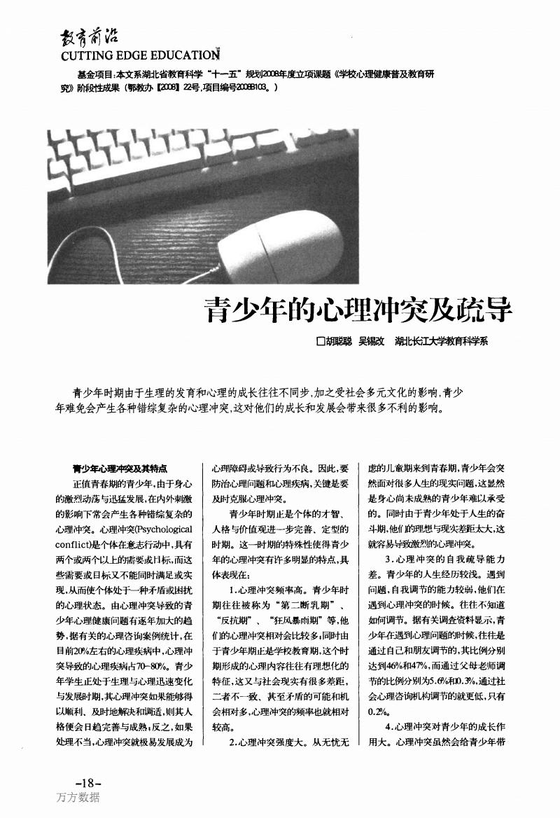 青少年的心理冲突及疏导.pdf