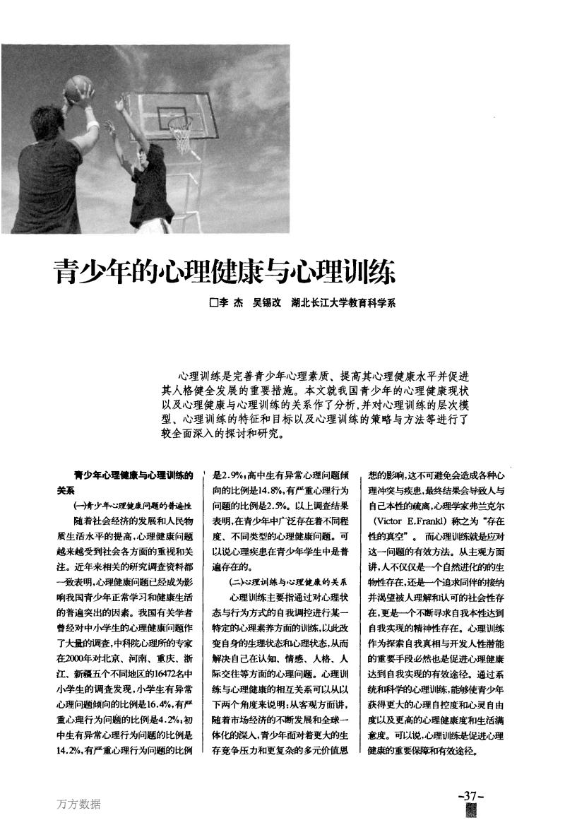 青少年的心理健康与心理训练.pdf