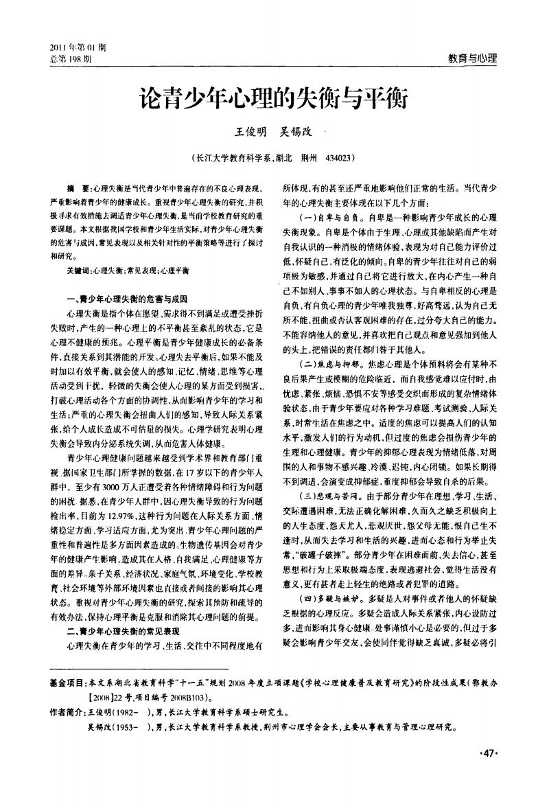 论青少年心理的失衡与平衡.pdf