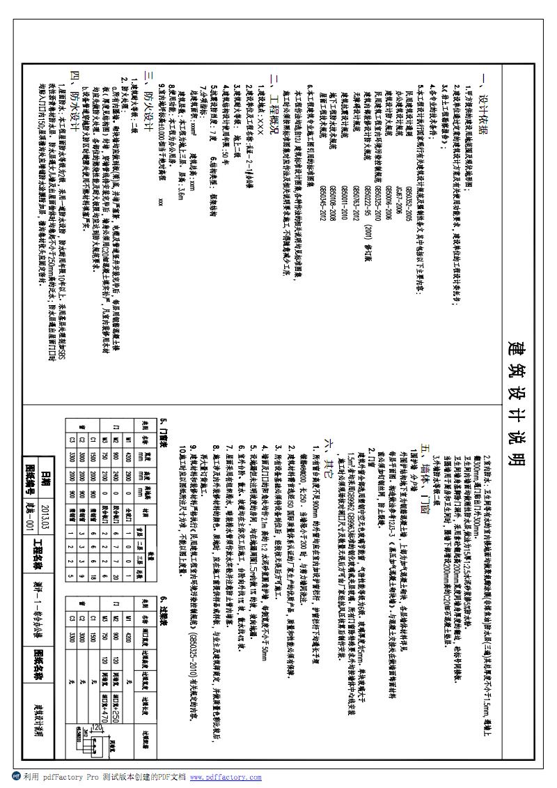 001_综合办公楼应用.pdf