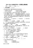 高一生物必修一第五章测试题(含答案)(综合有难度)概要.doc图片