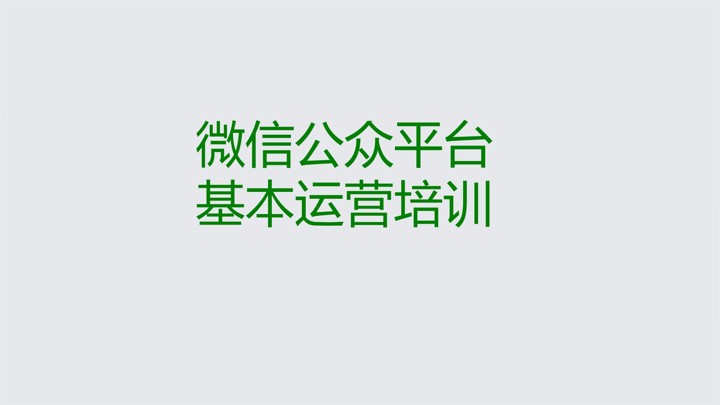 微信公众平台运营教程ppt课件[文字可编辑].ppt