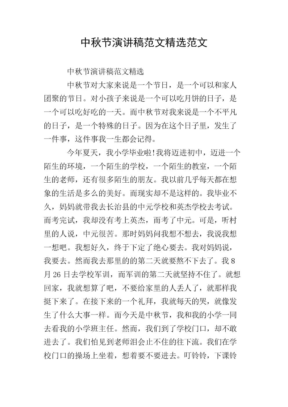 中秋节演讲稿范文精选范文.doc图片