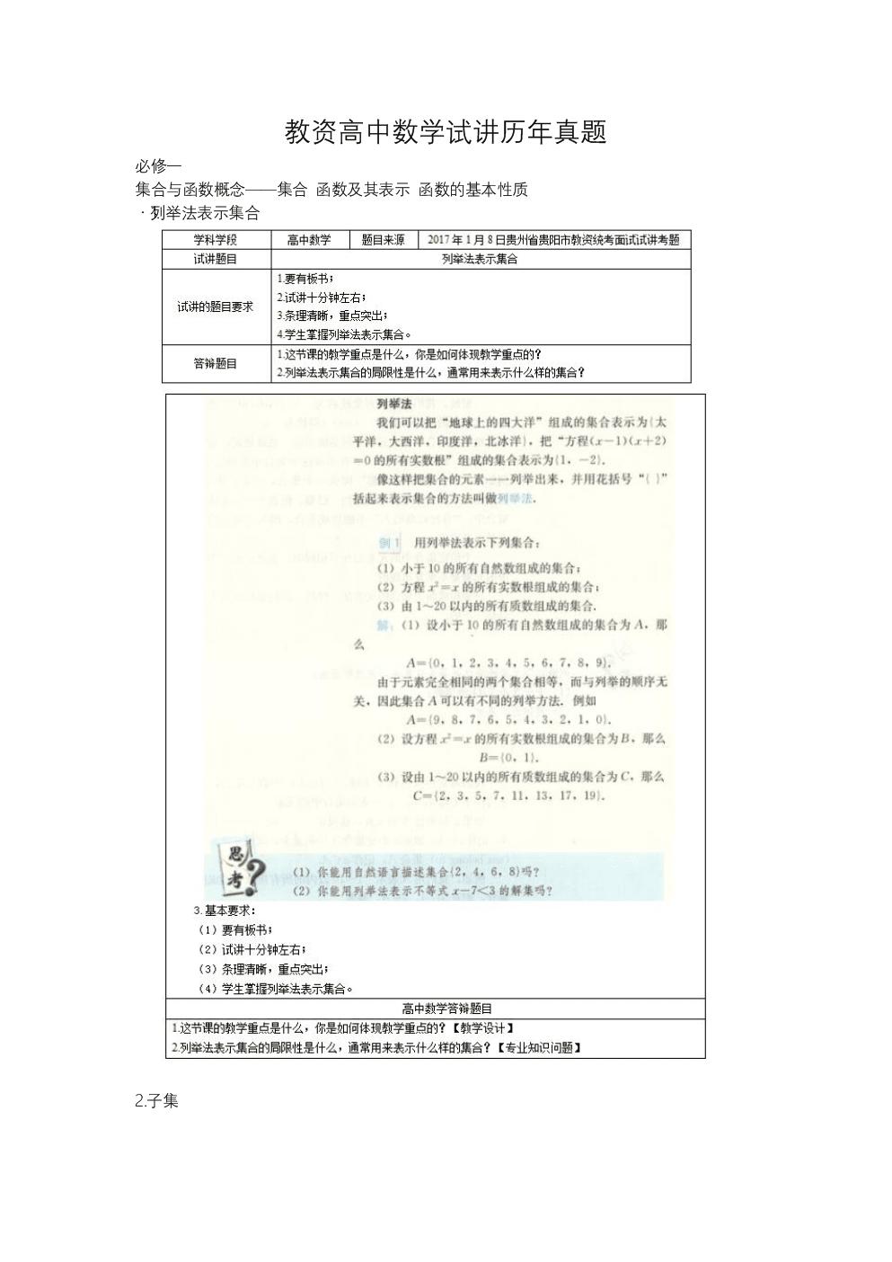 教师资格�yf�x�~���k�_教师资格证高中数学试讲历年真题整理.doc