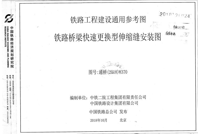 通桥(2018)8370铁路桥梁快速更换型伸缩缝安装图.pdf