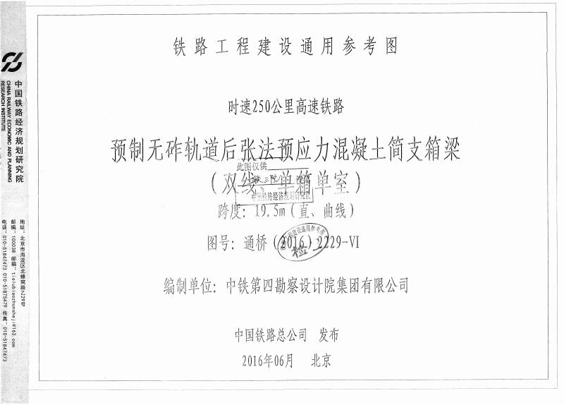 通桥(2016)2229-Ⅵ时速250公路高速铁路预制无砟轨道后张法预应力混凝土简支箱梁19.5m.pdf