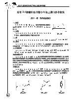 九年级上册苏科版练习册答案(新).pdf