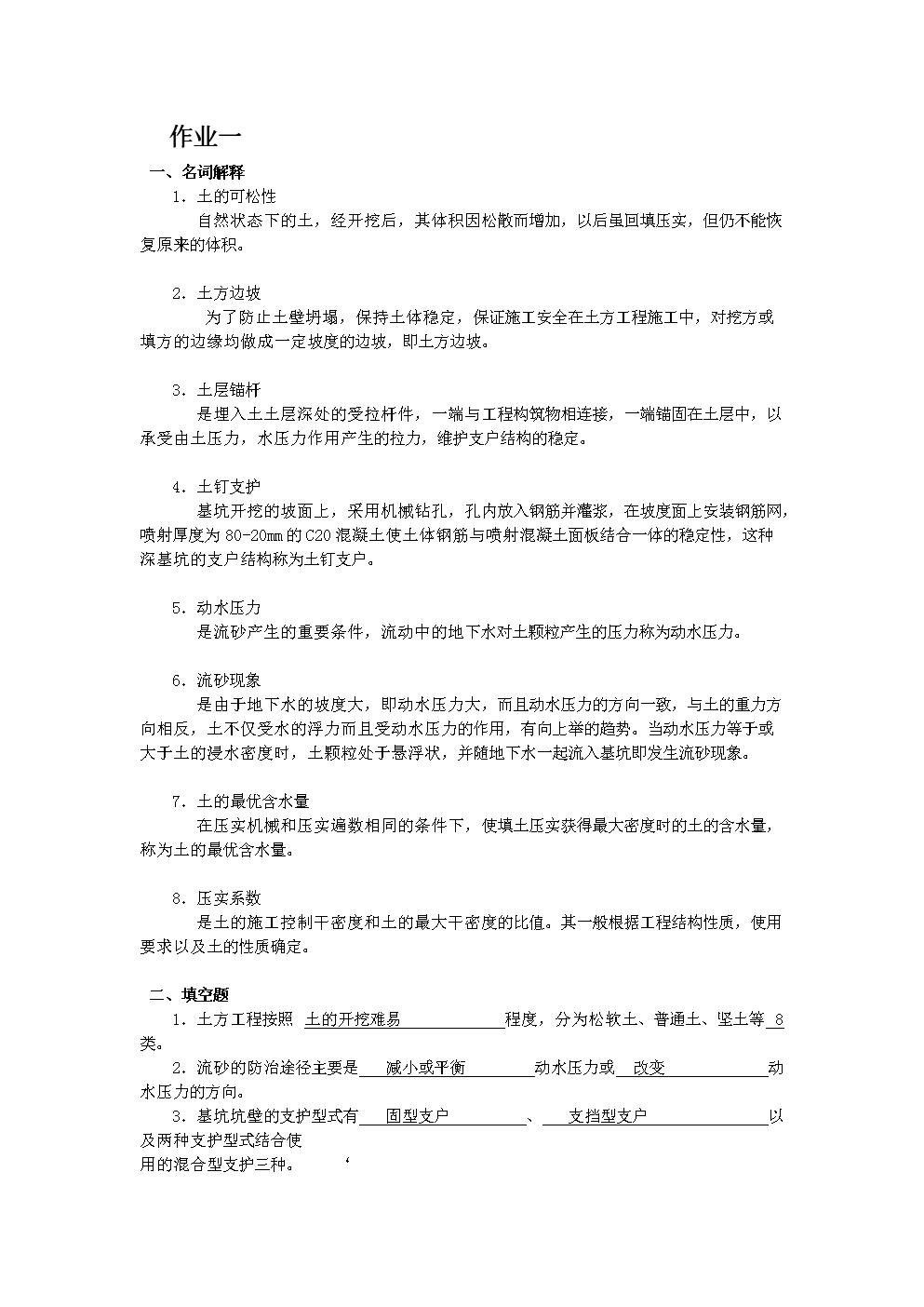 《建筑施工技术》形成性考核册参考答案.doc
