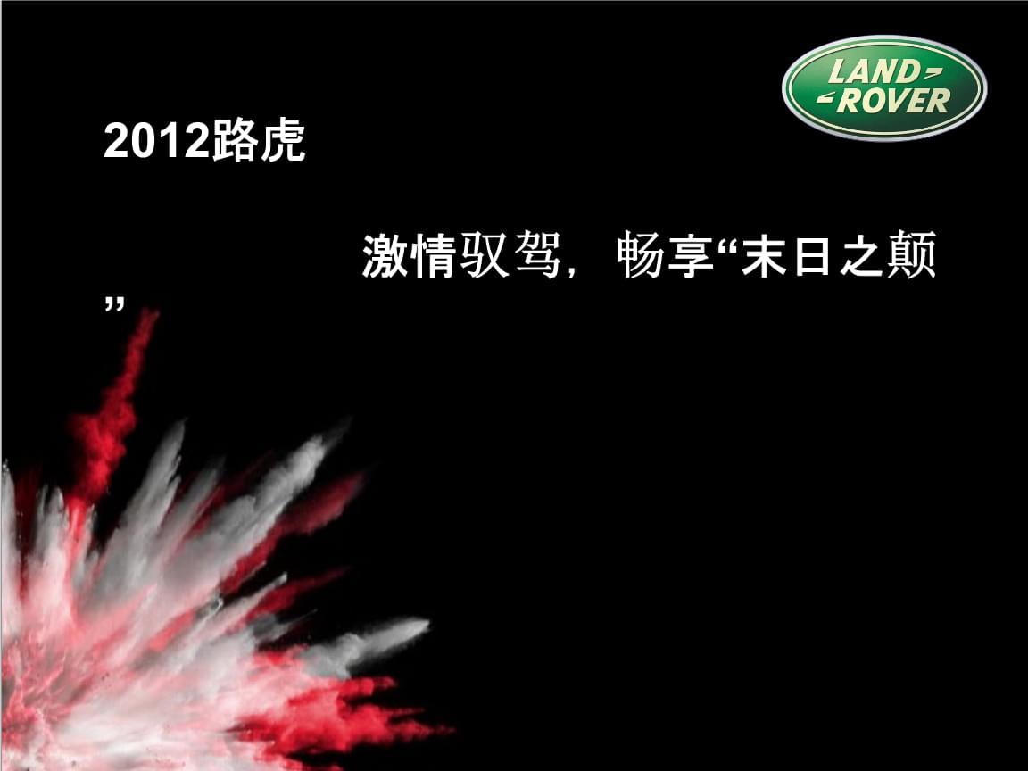 �9m�9�NK�nx辚([�_presenter / file name 2012路虎                   激情驭驾
