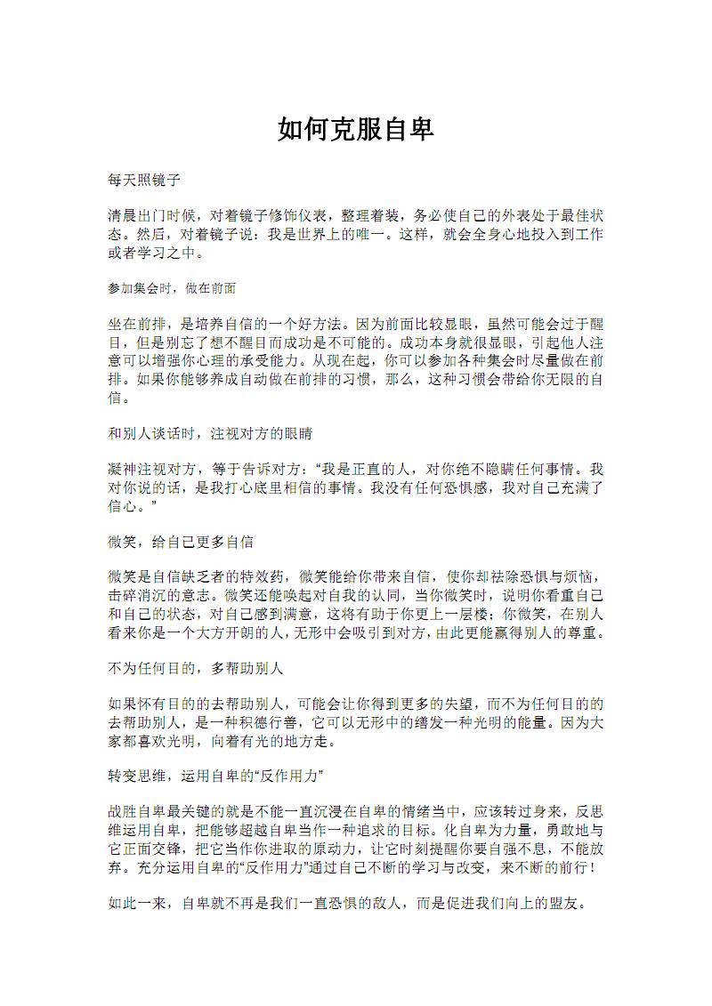 医心方-如何克服自卑DOCX 文档.pdf