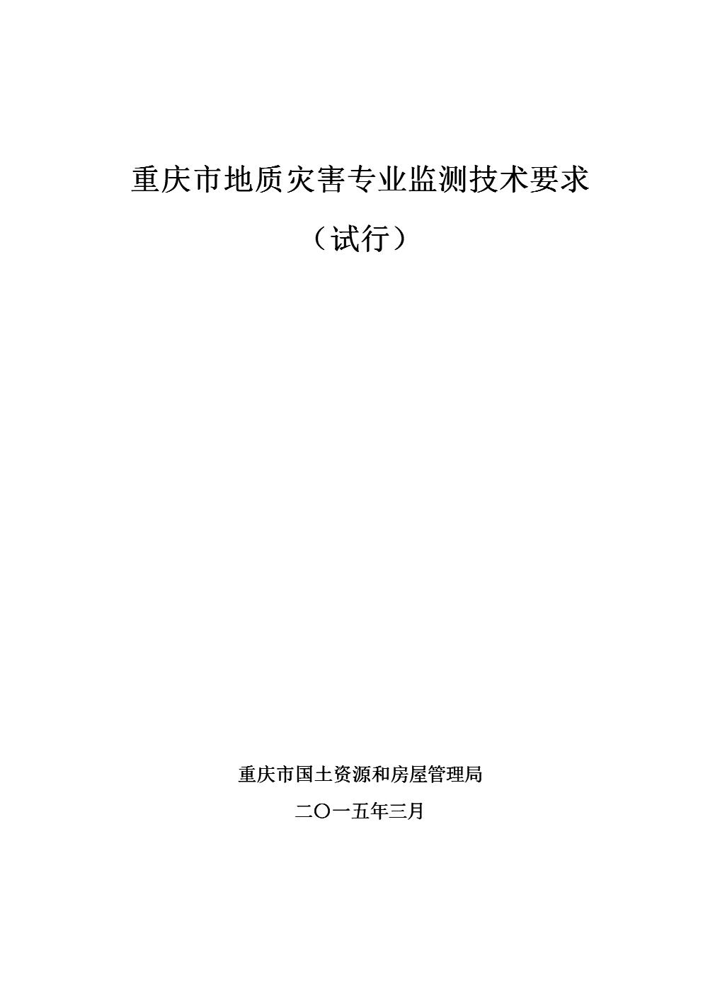 201503重庆市地质灾害专业监测技术要求(试行版).doc