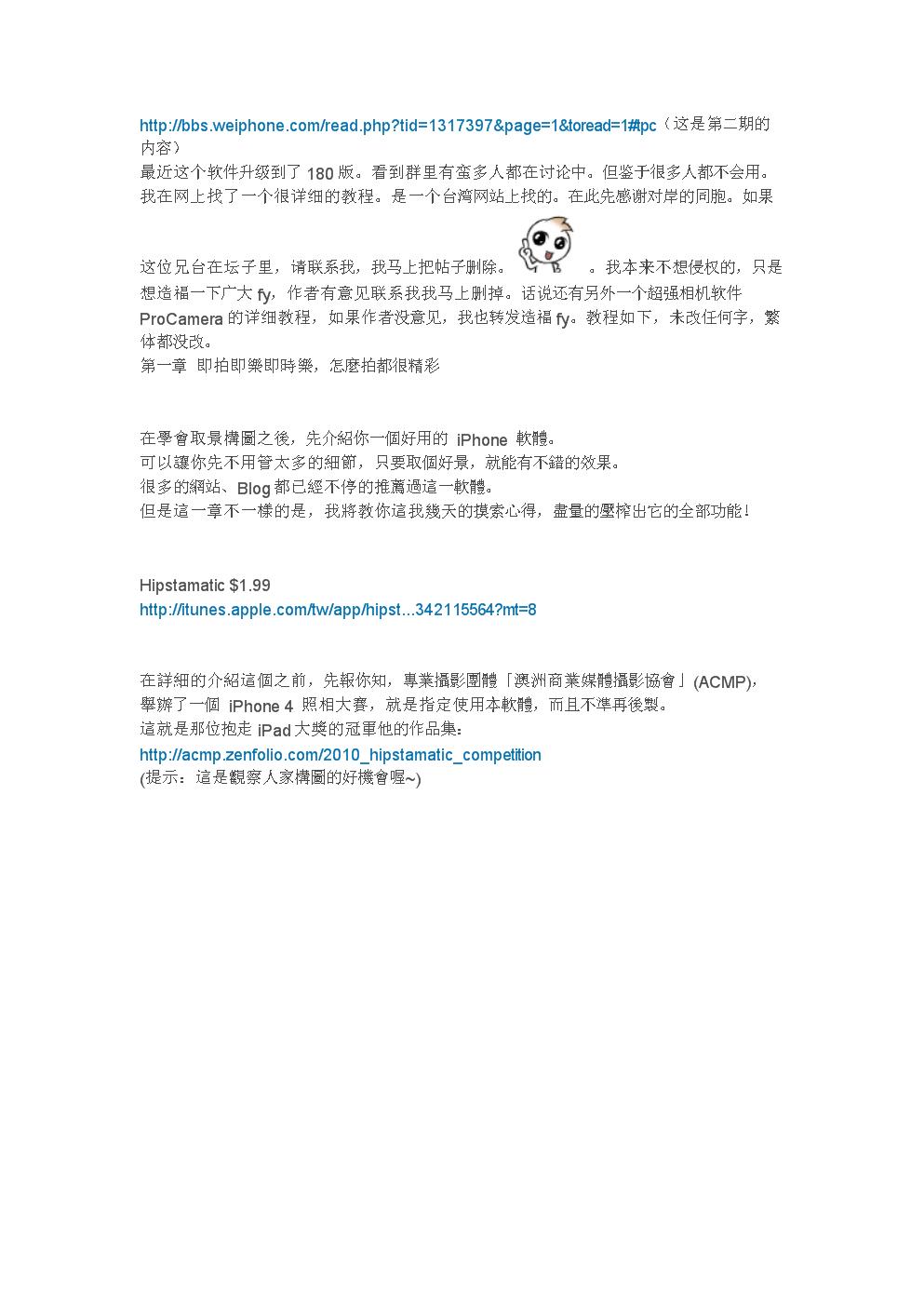 Hipstamatic最牛的摄影软件终极教程.docx