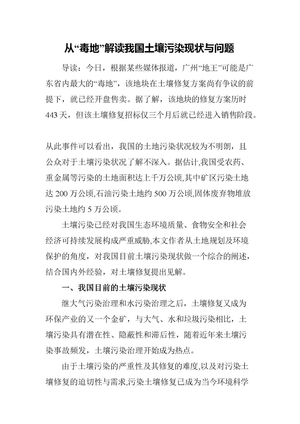 """从""""毒地""""解读我国土壤污染现状与问题0525.docx"""