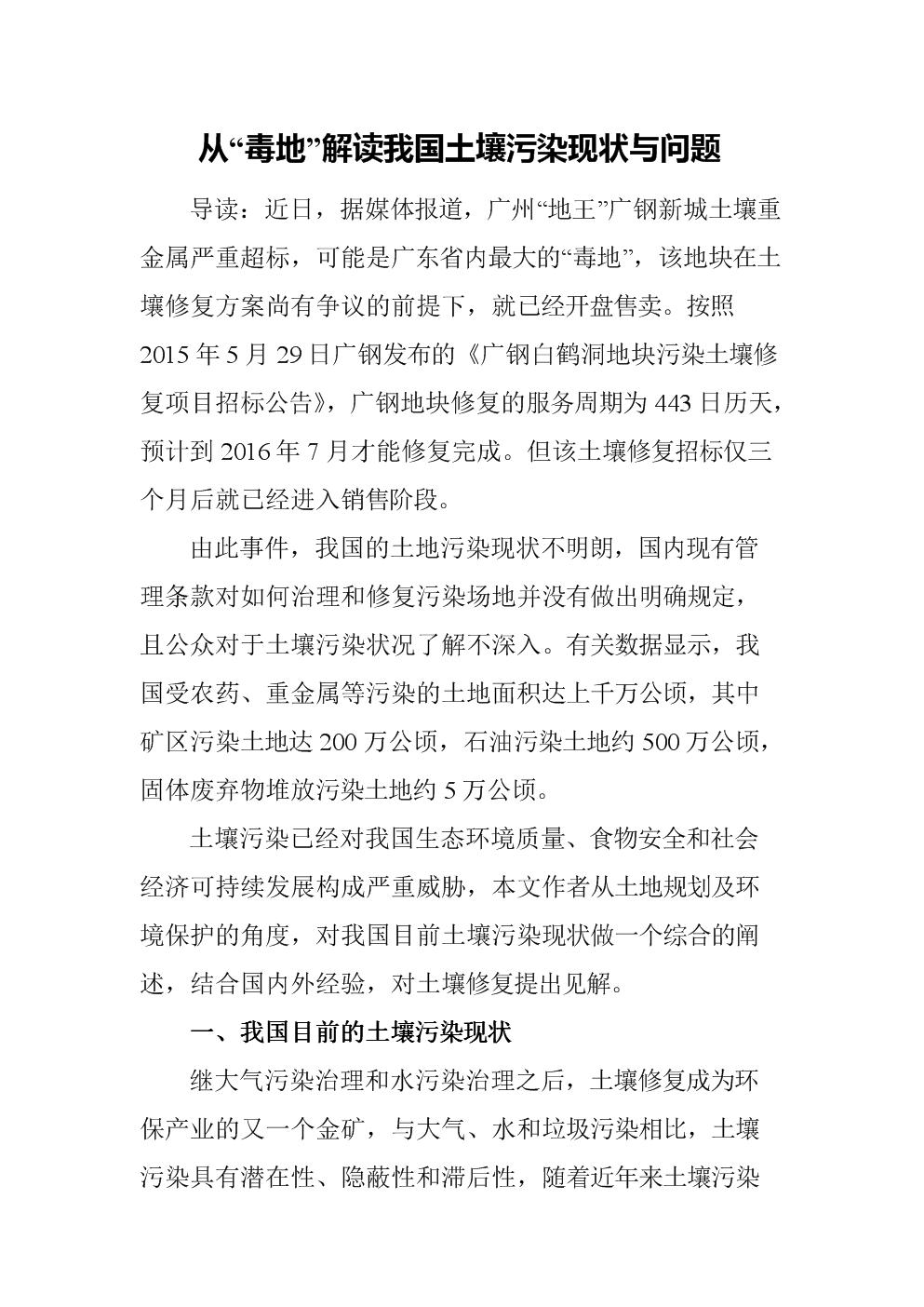 """从""""毒地""""解读我国土壤污染现状与问题修改版0525.docx"""