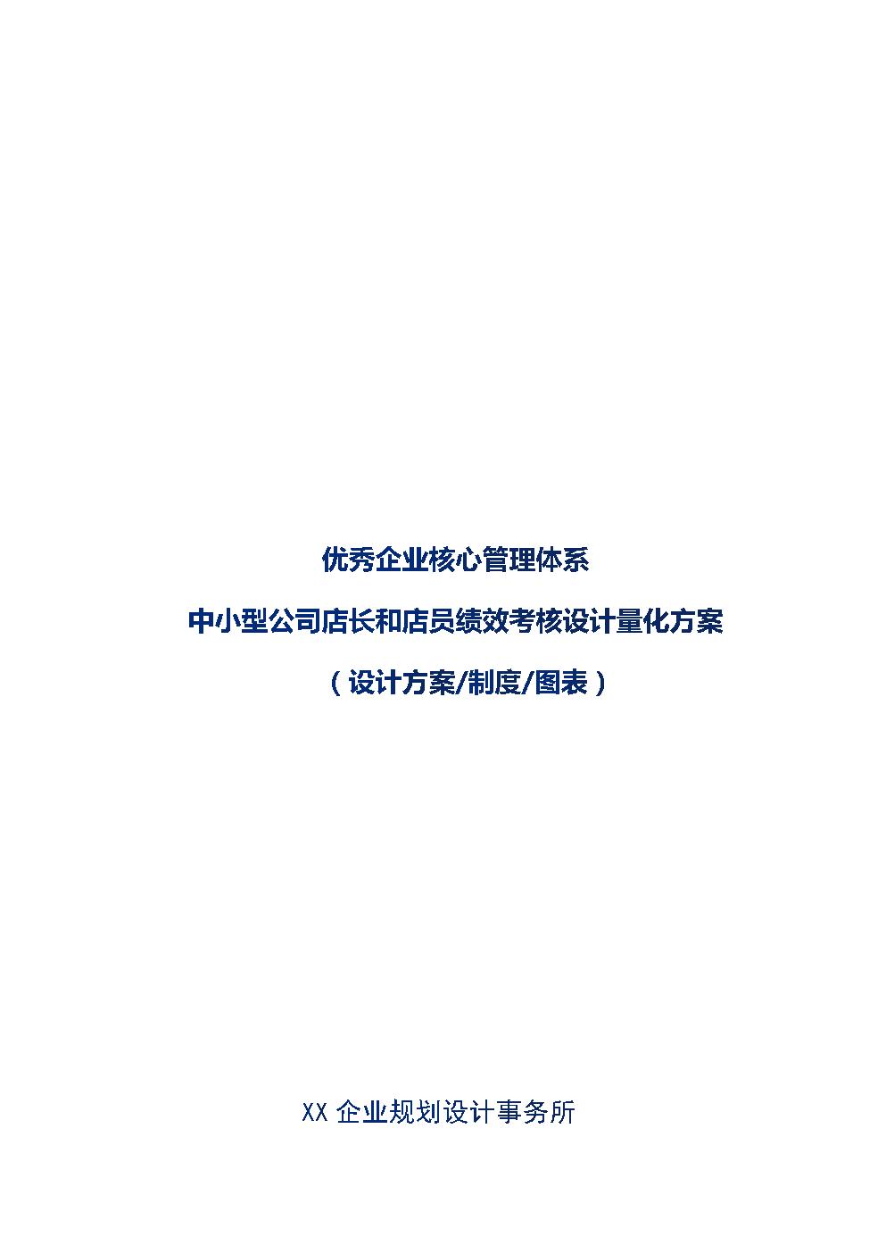 中小型公司店长和店员绩效考核设计量化方案.docx
