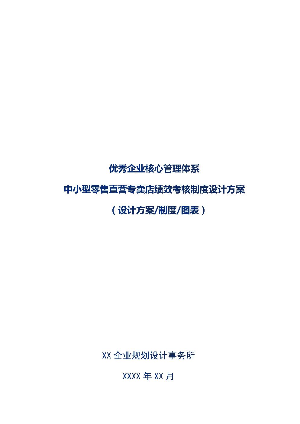 中小型零售直营专卖店绩效考核制度设计方案.docx