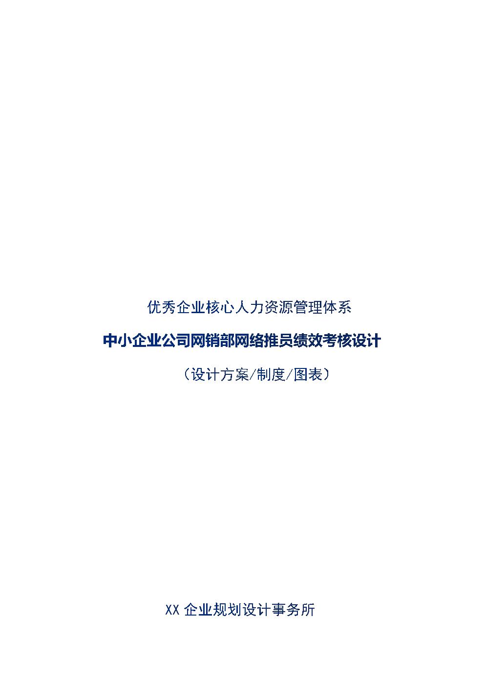 中小企业公司网销部网络推员绩效考核设计.docx