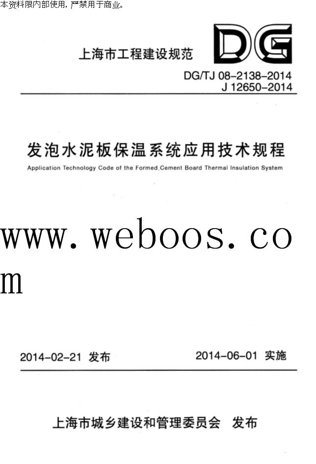 发泡水泥板保温系统应用技术规程---DGTJ08-2138-2014.doc