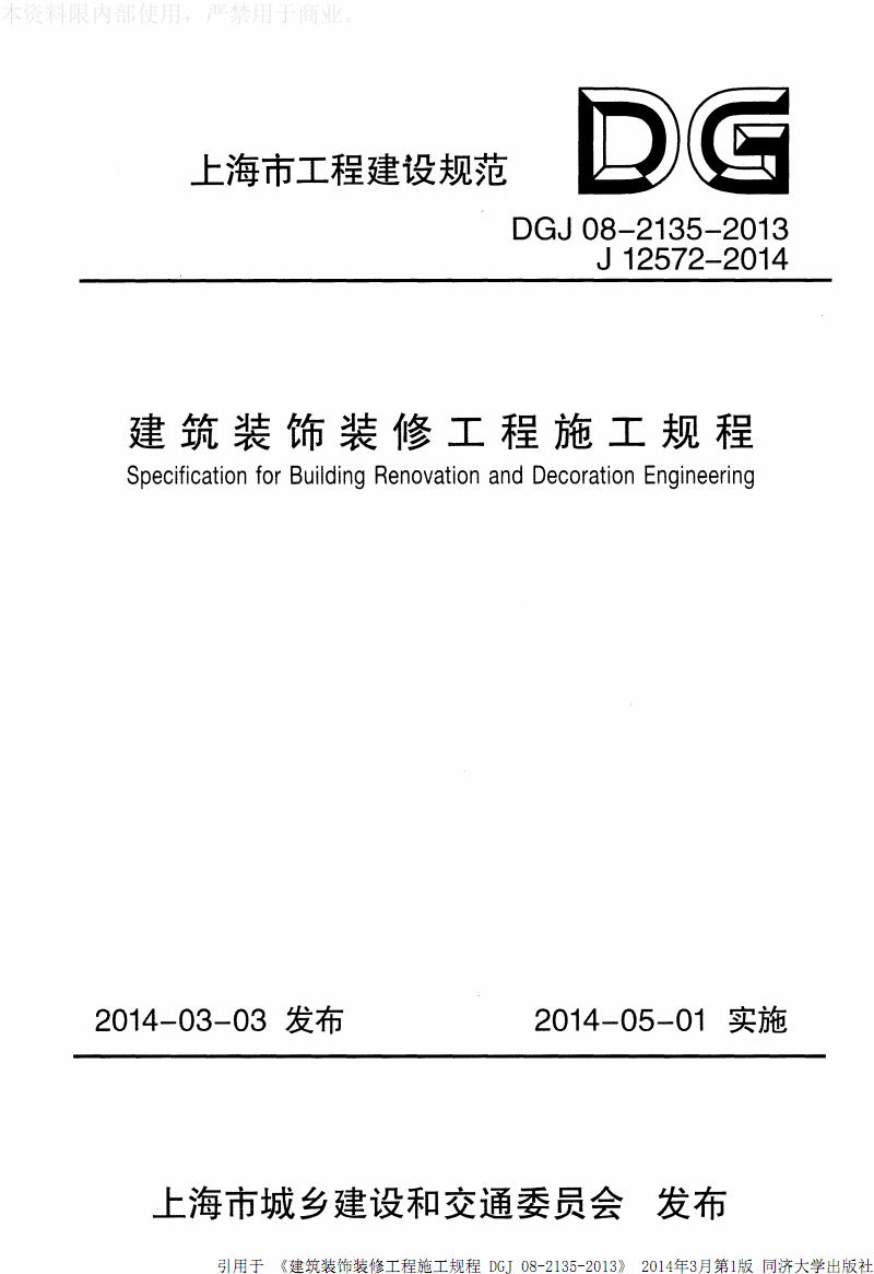 建筑装饰装修工程施工规程---DGJ08-2135-2013.pdf