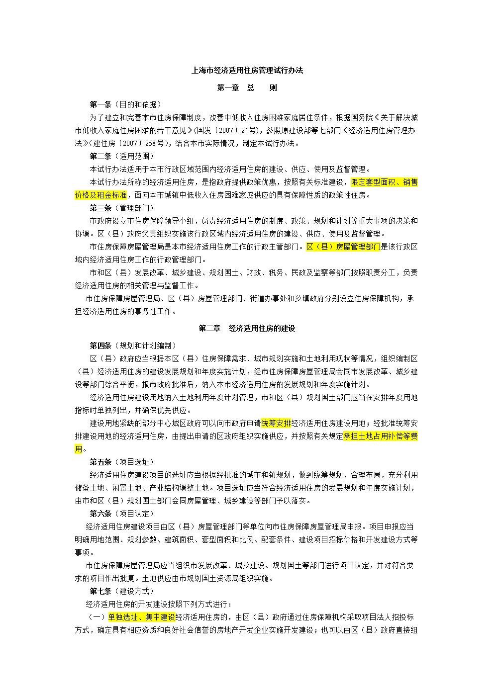 上海市经济适用住房管理试行办法.doc