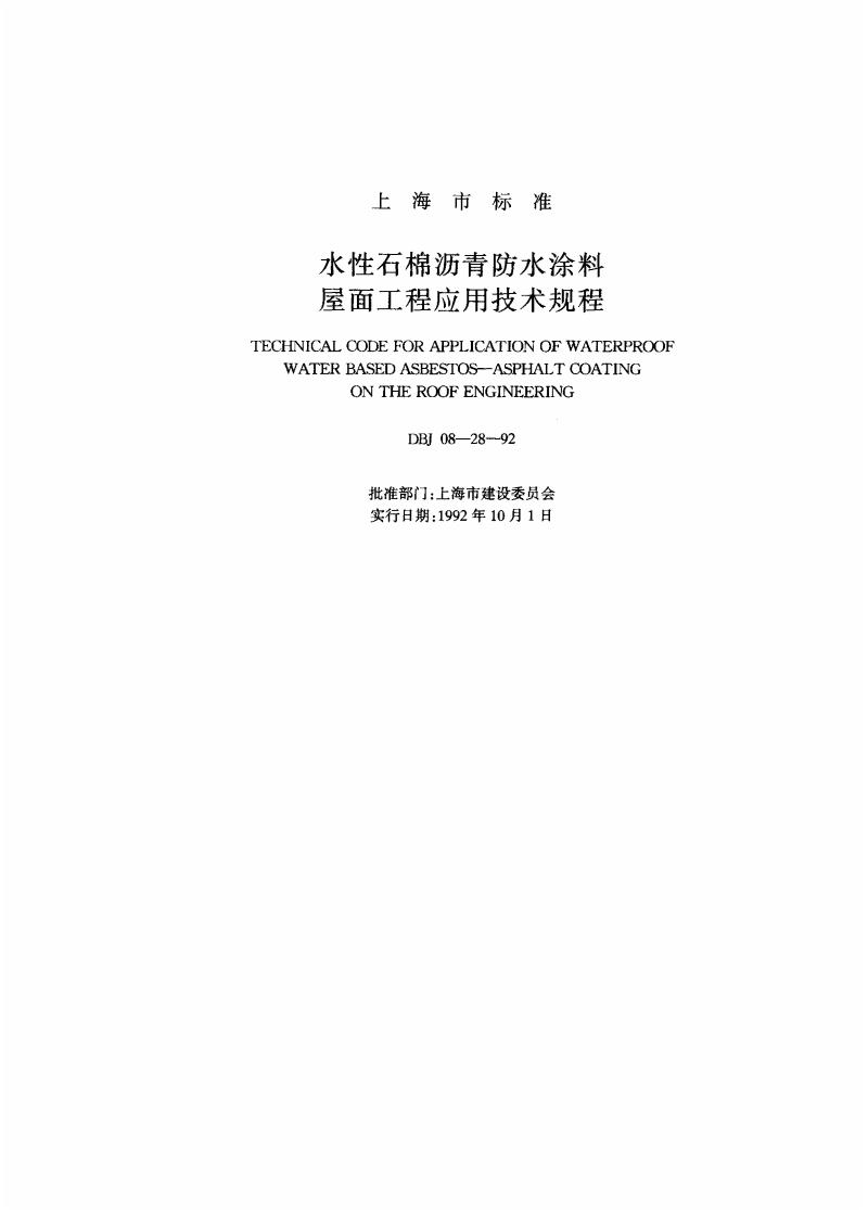 水性石棉沥青防水涂料屋面工程应用技术规程.pdf