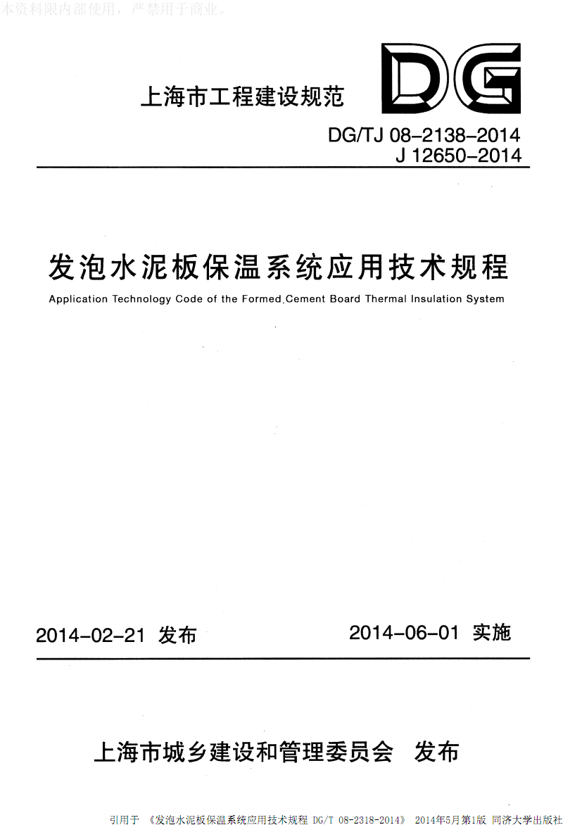 发泡水泥板保温系统应用技术规程---DGTJ08-2138-2014.pdf