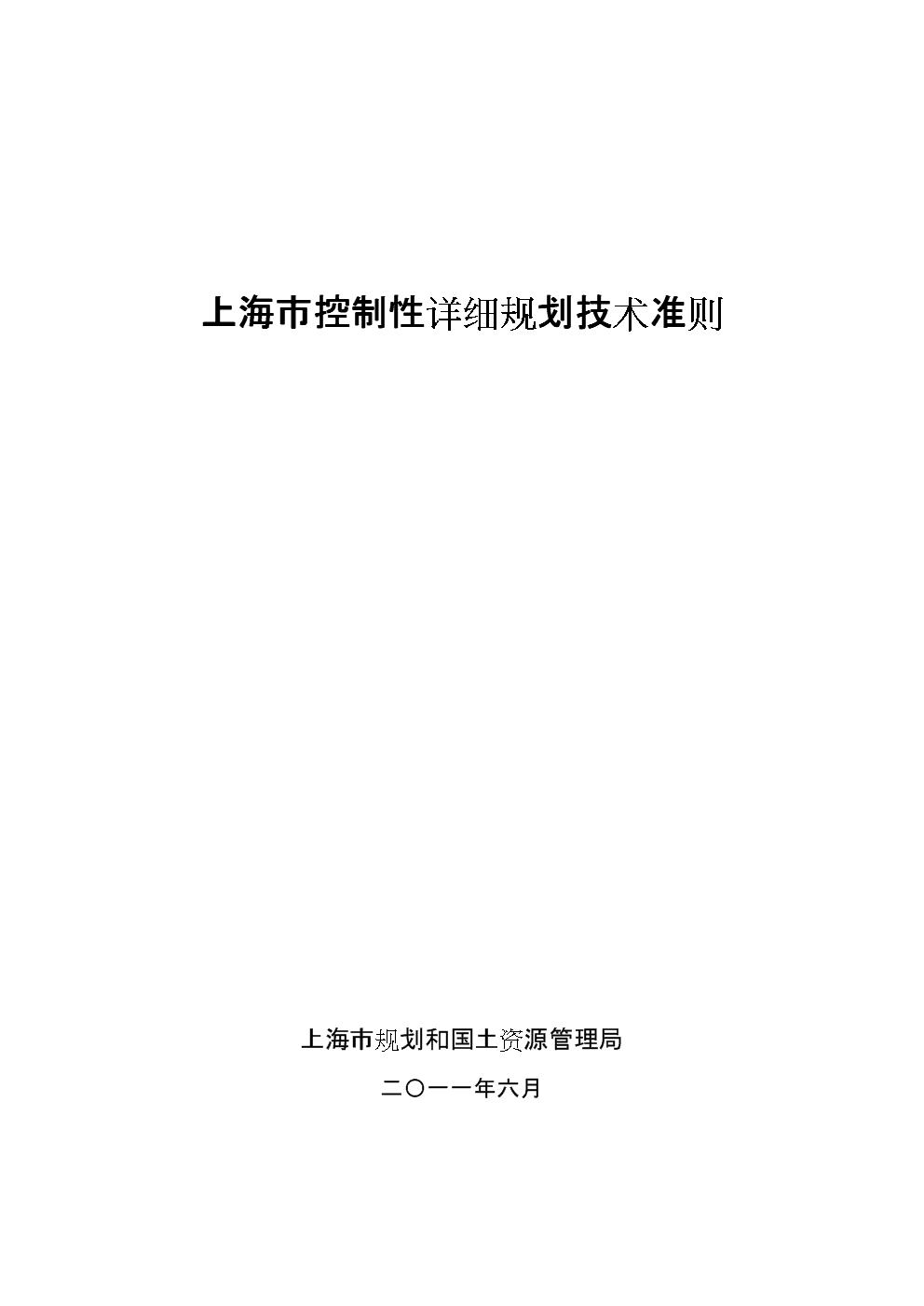 上海市控制性详细规划技术准则-2011.06.doc