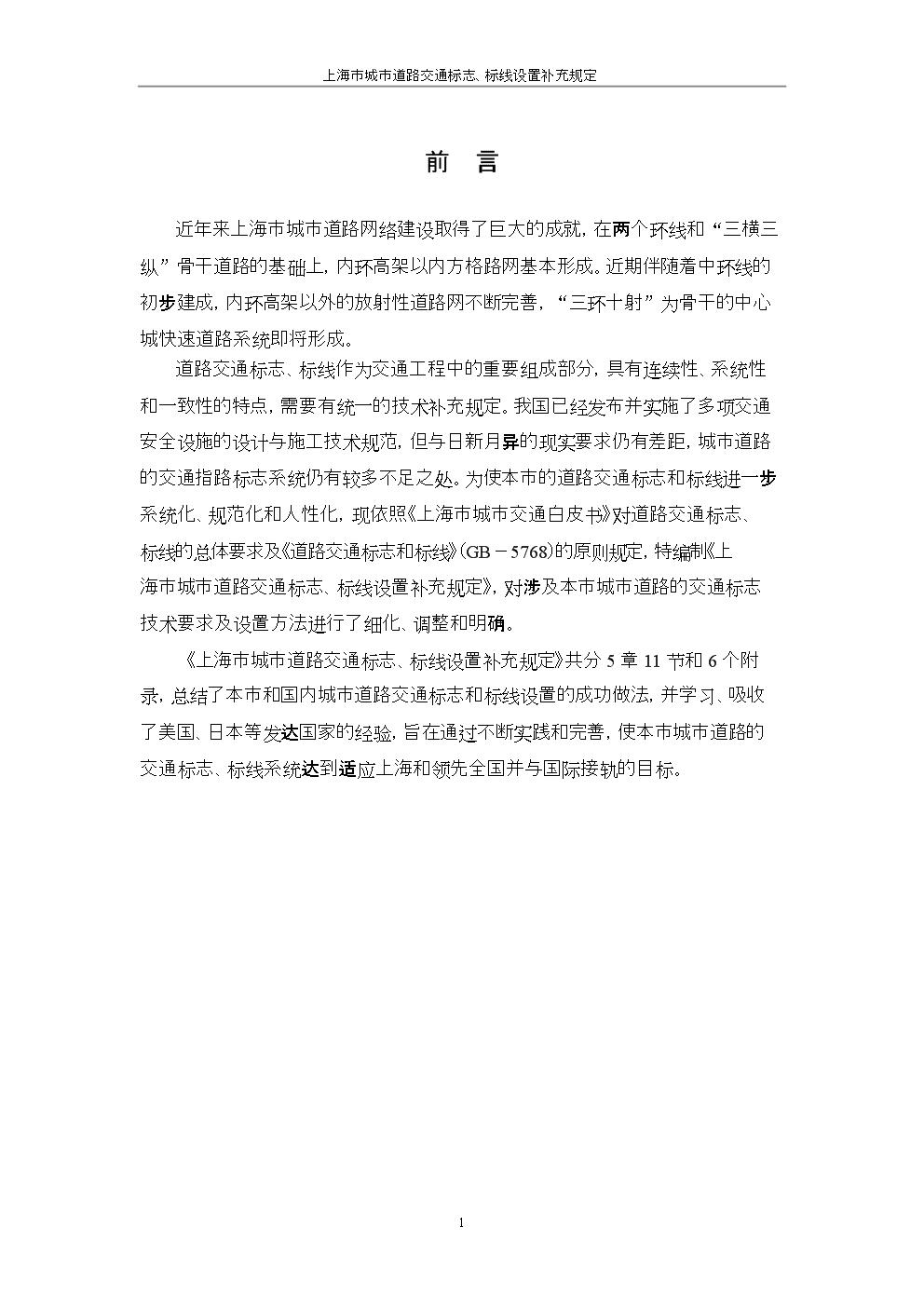 上海市城市道路交通标志标线设置补充规定.doc