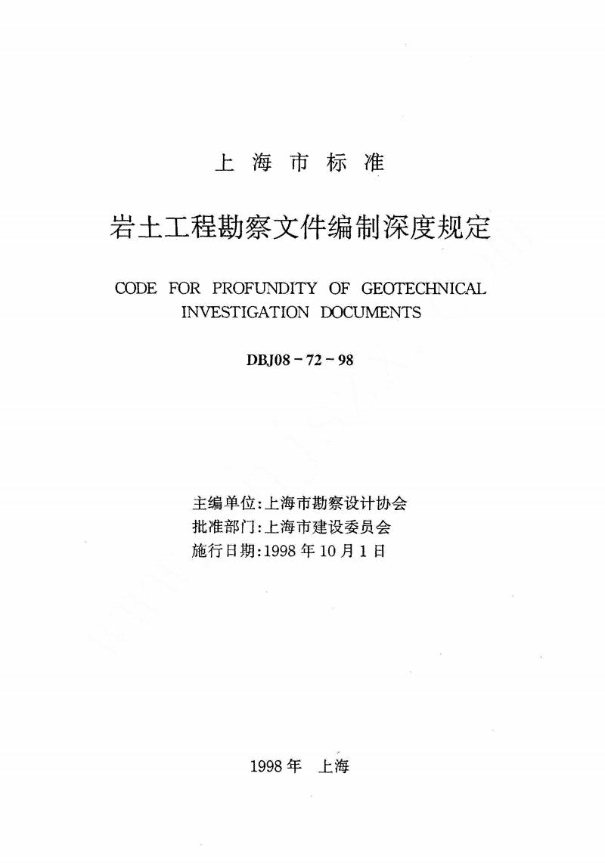 岩土工程勘察文件编制深度规定.pdf
