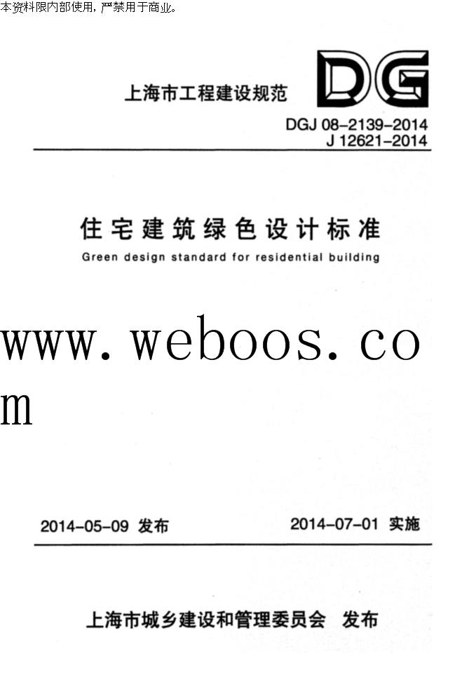 上海市住宅建筑绿色设计标准 DGJ08-2139-2014.doc