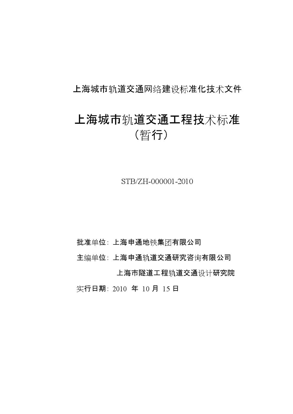 上海城市轨道交通工程技术标准STBZH-000001-2010.doc
