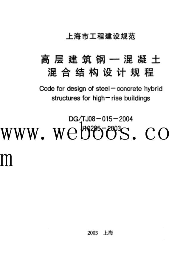 高层建筑钢-混凝土混合结构设计规程.doc