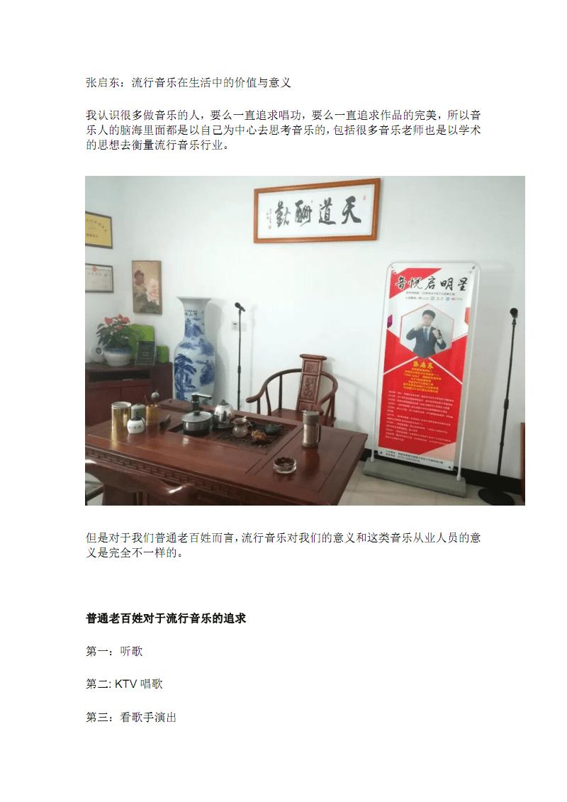 张启东:流行音乐在生活中的价值与意义.pdf