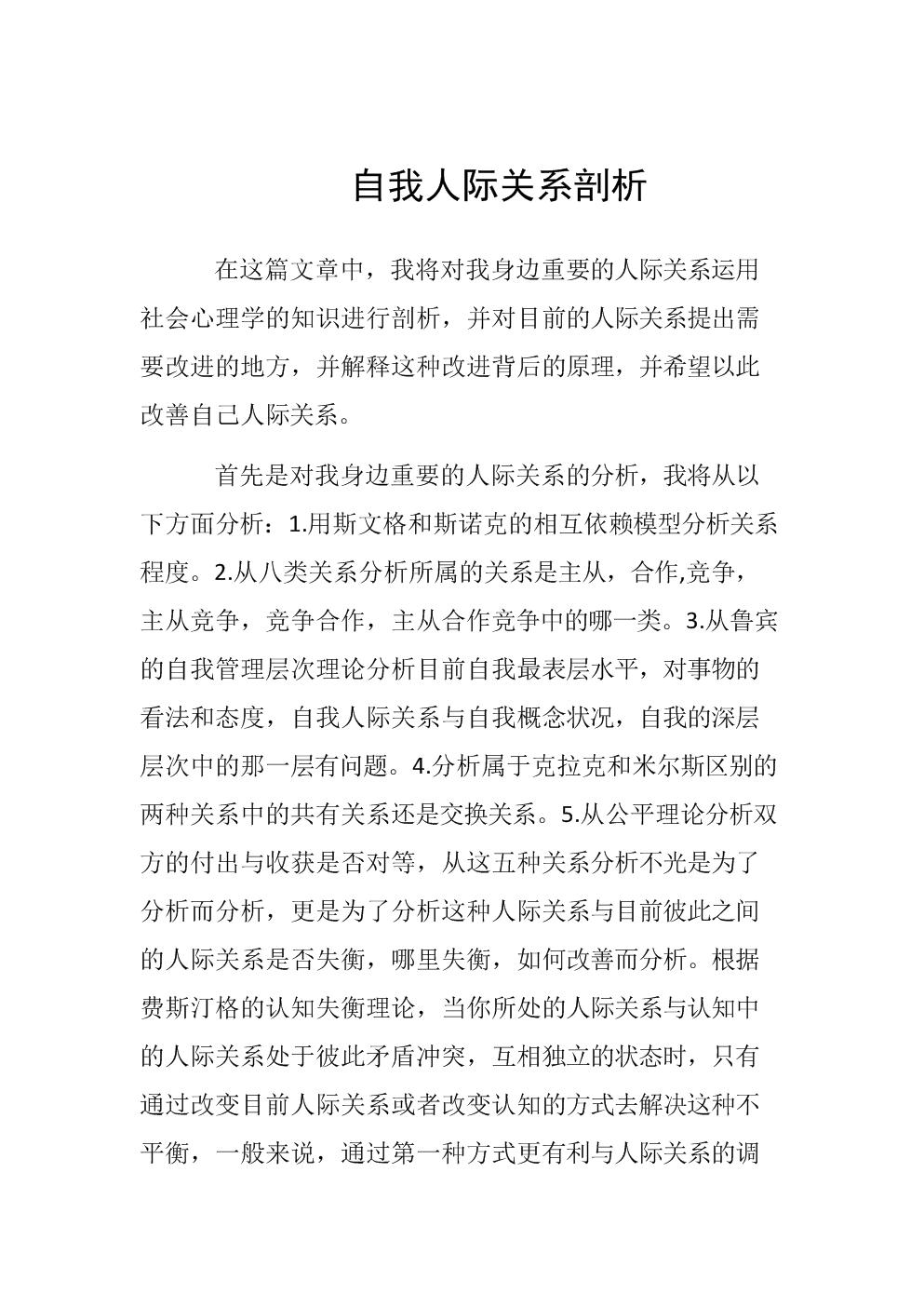 社会心理学期末考试自我人际关系剖析.doc